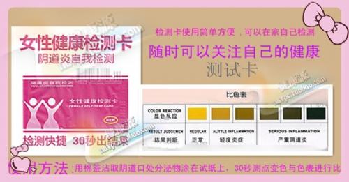 女性健康檢測卡