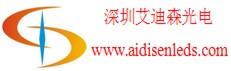 深圳艾迪森光电有限公司