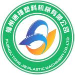 福州通捷塑料機械有限公司