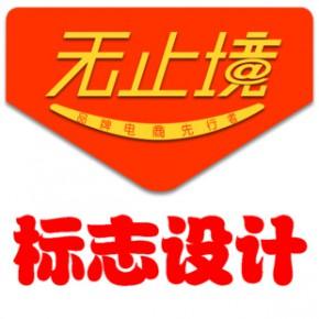 品牌标志设计 LOGO设计(活动特价)