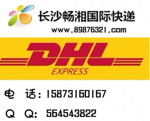 長沙暢湘國際快遞公司