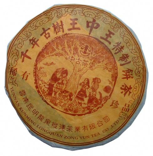 普洱茶 中古茶堂 2005年千年古树王中王特制饼茶 熟茶