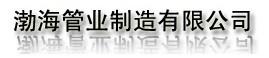 渤海管業制造有限公司