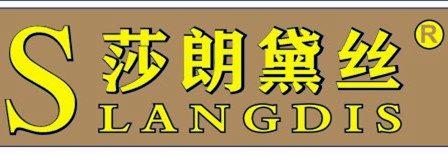 深圳市莎朗黛丝国际服饰有限公司