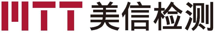深圳市美信檢測技術有限公司
