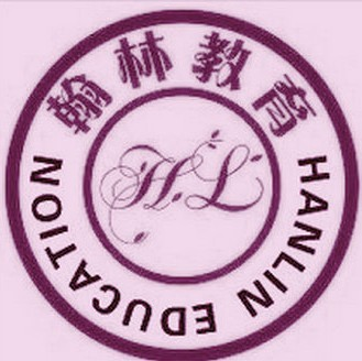 曲阜翰林教育培训学校