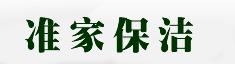 上海準家保潔服務有限公司