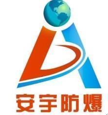 樂清市安宇防爆電氣有限公司