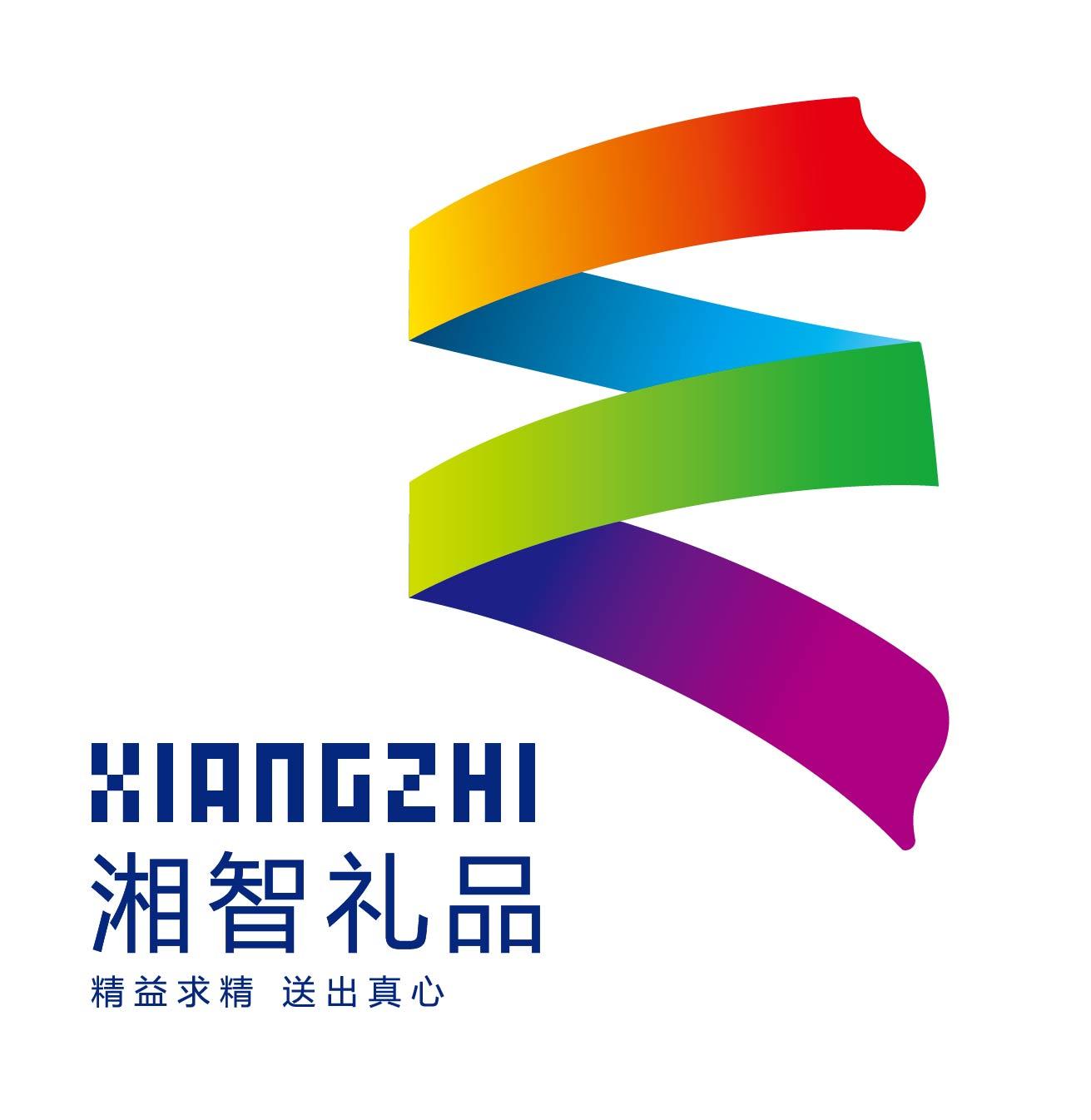 上海湘智禮品有限公司