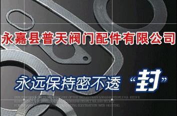 溫州永嘉縣普天閥門配件有限公司
