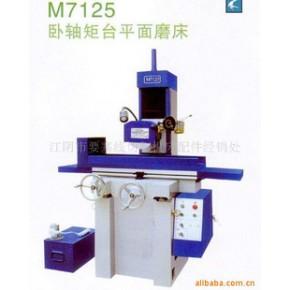 平面磨床 M7125 平面磨床