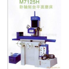 平面磨 M7125H 平面磨床