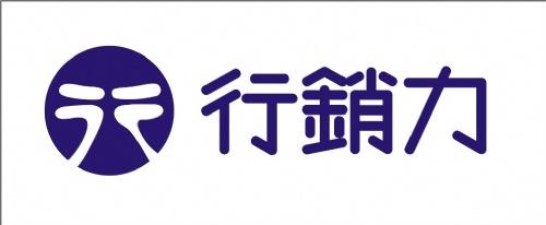 行銷力國際教育集團