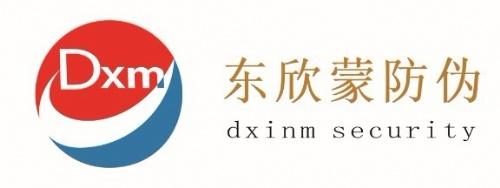 東欣蒙防偽科技有限公司