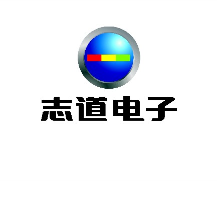 杭州志道電子科技有限公司