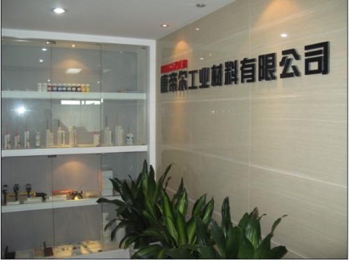 東莞市康帝爾工業材料有限公司