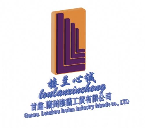 甘肅蘭州樓蘭工貿有限公司