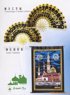 阿拉伯地毯和阿文工艺扇 阿拉伯地毯