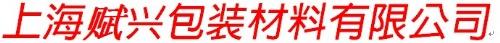 上海賦興包裝材料有限公司