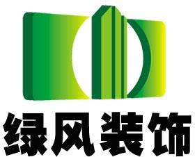 鄭州綠風裝飾工程有限公司