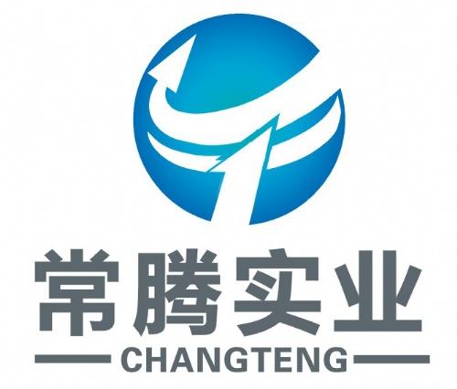 上海常騰實業有限公司
