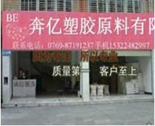東莞市奔億塑膠有限公司