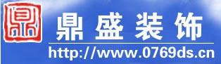東莞市鼎盛裝飾工程有限公司