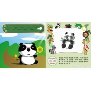 哇,太神奇的新奇特小商品大熊貓在紙上吃竹子