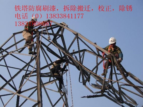 微波信号塔拆除