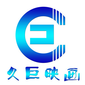 深圳市久巨映畫文化發展有限公司