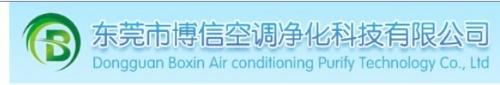 東莞市博信空調凈化科技有限公司