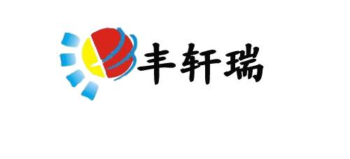 北京豐軒瑞達科技有限公司