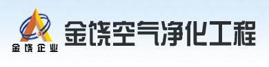河南金饒凈化工程有限公司