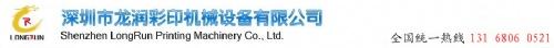 深圳龍潤彩印機械設備有限公司