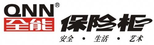 重慶全能保險柜銷售服務中心