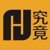深圳市究竟品牌策劃有限公司