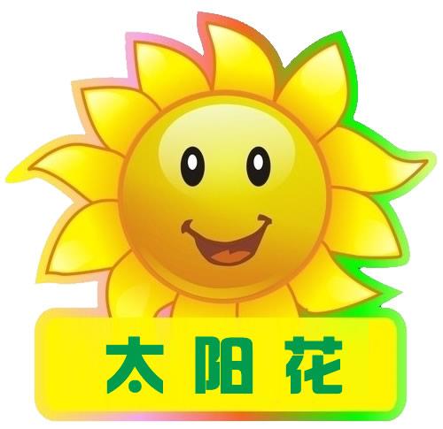 天津太陽花節能科技有限公司