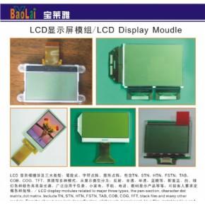 【】特价供应LCD模组|LCD液晶模组|液晶模组|