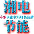 長沙湘電節能水泵有限公司