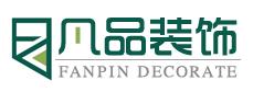 蘇州凡品建筑裝飾工程有限公司