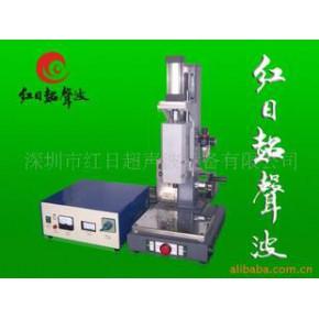超声波/超声波模具/超声波换能器/超声波焊接机/20KHZ/15KHZ