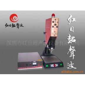 超声波/超声波机器/超声波模具/超声波换能器/宝安/松岗/沙井