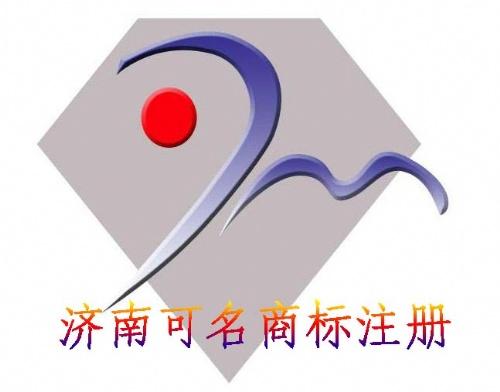 济南可名商标注册公司