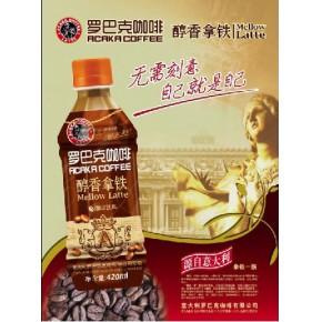 饮料招商代理 罗巴克 咖啡饮料 中国品牌