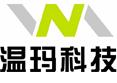 上海溫瑪電子科技有限公司