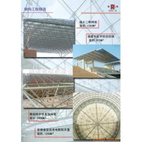 鋼網架/不銹鋼網架/螺栓球網架/焊接球網架加工制安