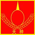 武漢天種畜牧股份有限公司