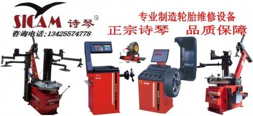 【轮胎拆装胎设备】_珠海诗琴汽车轮胎设备有限公司