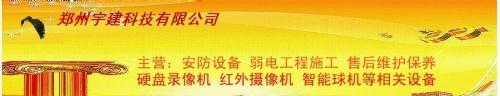 鄭州宇建科技有限公司