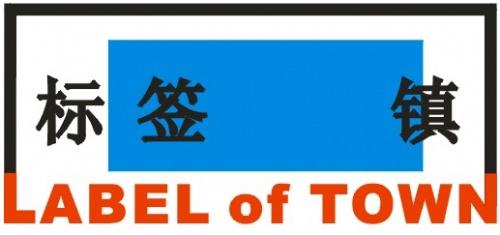 上海遠捷標簽有限公司